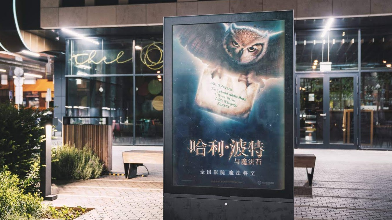 Harry Potter Re-Realese in China